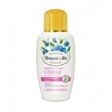 сливки для снятия макияжа «Нежный лен» Бархатные для всех типов кожи