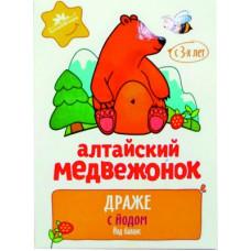 """Драже """"Алтайский медвежонок"""", с йодом"""